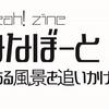 9/9(日)文学フリマ大阪にてVHS屋巡りのZineを発行します!