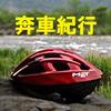 トレランコース 弘法山~大山 GPSログと写真整理