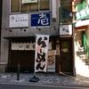 【今週のラーメン3121】 麺屋 我龍 (東京・新橋) 桜姫 〜素材への愛情深いしっとり鶏清湯らーめん!