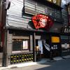 ぷん福まる 仙台店