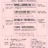 平成30年度  統合失調症講座のご案内(2018.11.13)