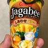 カルビー Jagabee  しあわせバター 食べてみた