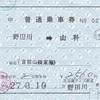 野田川→山科 普通乗車券