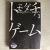 📚20-190トモダチゲーム/3巻★★