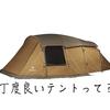 【野営・キャンプ】しゃがまず過ごせる2ルームテントが欲しい!