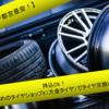 【宇都宮最安】持込OK!おすすめのタイヤショップK(大金タイヤ)でタイヤ交換しました。