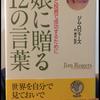 おすすめ本の紹介 ~ジム・ロジャーズ著 娘に贈る12の言葉~