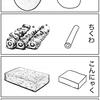 四コマ漫画「おでんの具の記号」