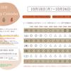 【10/18(月)〜10/24(日)】最新レンタルルーム情報