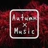 個人的。秋の入り口に聴きたい邦楽男性ボーカル7曲