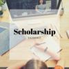 【一次、二次通過】大真奨学金の応募プロセスと書類のポイント。