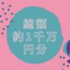 【一気に4つ!】本日より、Funds(ファンズ)が募集総額100億円記念キャンペーン開始!!