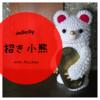 インスティンクトイ / 招き小熊-ミニMuckey[1期]