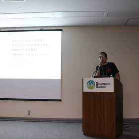 Developers Summit 2019 KANSAIにデジタルテクノロジー統括部の清田 馨一郎が登壇しました!