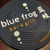 blue frog @深セン