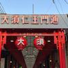 日本の3大オタク街の大須に行ってきましたわ