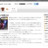 【ニュース】 NHK WEB NEWS「徳島県のニュース SNS通じて小学生が国際交流」(2017年1月30日)