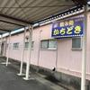 浜名湖競艇 かちどき(新居町駅)