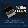令和でNISAを!簡単にわかりやすく投資信託と注意点をおさらいしよう【NISA投資講座】