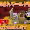【マイクラ】EIEIさんワールド観光旅!~ドッキリはやられたらやり返すもの~【いわゆるコラボ】