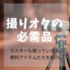 【韓国オタ講座】撮りオタの必需品!マスターも使っている便利アイテムたちの紹介