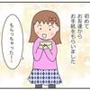 小ネタ漫画です。古風な園児たち・・?&「ママ広場」掲載のお知らせ
