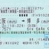 こだま757号 乗車票【JR九州 こだま・ひかり限定片道プラン】