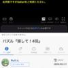 iOS13でAkashicEngine製のゲームがアツマールで動かない場合がある件
