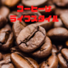僕はなぜ毎日コーヒーを飲んでいるんだろうか?8年間飲むことで分かってきた、コーヒーの魅力とメリットを考えてみる!