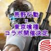 【荒野行動】新コラボ荒野行動×東京喰種開催決定!新マップも登場!