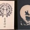《想い出日記》 「青葉神社 -宮城県仙台市-」 麻とちりめん布で作成された御朱印帳が素敵💛