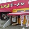 茨城県のご当地ラーメン『にんたまラーメン』のお味はいかに!?【茨城県取手市】