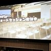 勉強会レポ : Unity++ 〜ショートセッション勉強会 presented by Unity部〜