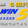 4月15日 WIN5 皐月賞GⅠ