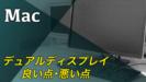 【Mac】デュアルディスプレイにしたら見えてきたメリット・デメリット