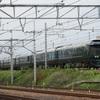 第591列車 「 TWILIGHT EXPRESS 瑞風の出場回送を狙う 」