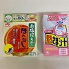 海外駐在生活1年目、日本から注文した1歳子連れに必要だった7品【旅行・駐在予定の方ご参照】