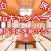 gotoトラベルキャンペーンを利用したい人必見!関西の有名な宿泊地を紹介します!
