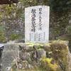日帰り入浴!日本三美人の湯和歌山県の龍神温泉元湯に行きました!