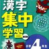 【小1/11月国語】『くもんの漢字集中学習4年』終了。