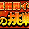【サウスト】最難関イベント「強者達からの挑戦状(2018年6月)」