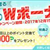 ポイントサイトの年末商戦!モッピーで新規入会者に1000円分のポイントがもらえる冬のWボーナスキャンペーンがスタート!