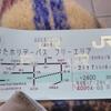 2019_0217 鉄分補給と駅舎温泉・スマイルレール!秋田内陸縦貫鉄道の旅1回目
