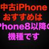 iOSのサポート期間は4年まで!今おすすめの中古iPhoneは?
