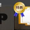 【is6】入金不要で1万円分!!口座開設キャンペーンスタート!!|2019年3月11日(月)~3月15日(金)23:59まで!!
