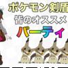【ポケモン剣盾】皆のおすすめパーティーを紹介【マスターボール級】