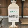 鹿島線鹿島神宮駅、バスターミナルの白ポスト