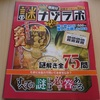 【ペンシルパズル】ナゾラボ〔vol.1〕解答速報