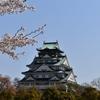 大阪城公園 西の丸庭園