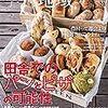 季刊地域 No.25 2016年05月号 田舎でのパンとピザの可能性/「農村って都会より優遇されているよねー」にA子が反論!